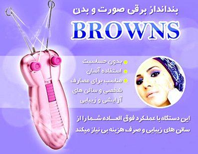 بندانداز برقی browns