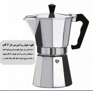 قهوه ساز و اسپرسو ساز 6 کاپ