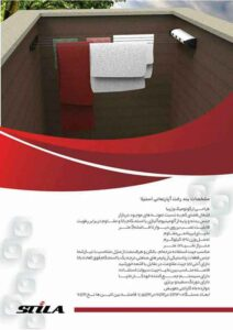 بند رخت کشویی